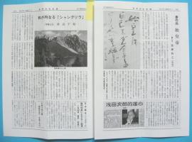 『日中文化交流』 2