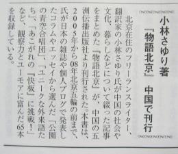 『日中文化交流』 3