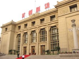 �首都劇場