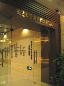 �北京人芸戯劇博物館