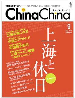 『China China』 9月号