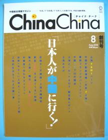 『China China』 8月号