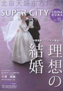 『SUPER CiTY CHiNAビジネス』10月号