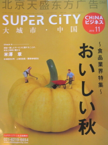 『SUPER CiTY CHiNAビジネス』11月号