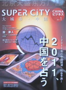 『SUPER CiTY CHiNAビジネス』1月号
