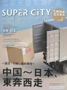 『SUPER CiTY CHiNAビジネス』2月号