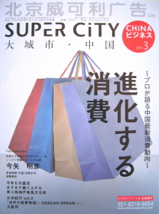 『SUPER CiTY CHiNAビジネス』3月号