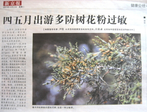 花粉症の特集記事