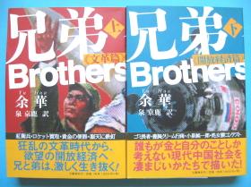 『兄弟』 単行本
