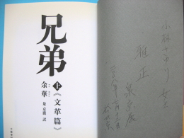 泉京鹿さんサイン