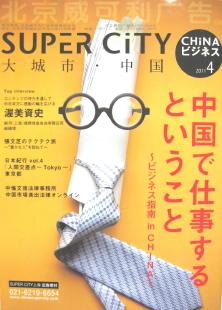 『SUPER CiTY CHiNAビジネス』4月号