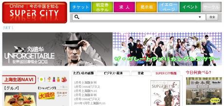 『SUPERCiTY』 サイト