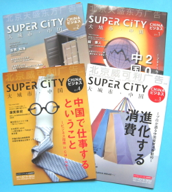 『SUPERCiTY CHiNAビジネス』