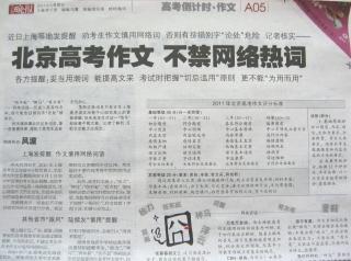 『法制晩報』 記事