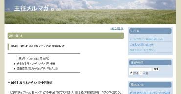 王征さんブログ