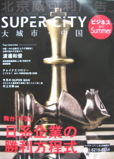 『SUPER CiTY CHiNAビジネス』 2011年夏号