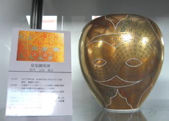 �九谷焼展