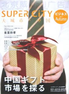 『SUPER CiTY CHiNAビジネス』 2011年秋号