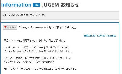 JUGEMお知らせ