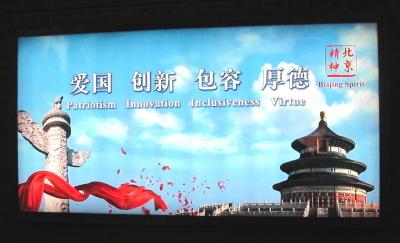 北京の精神的スローガン