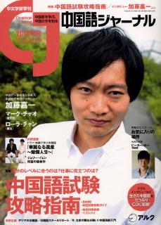 �『中国語ジャーナル』 2012年秋号