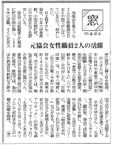 『日本と中国』「窓」
