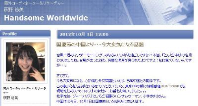 「Handsome Worldwide」