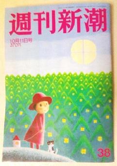 『週刊新潮』10月11日号