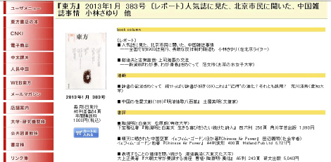 �『東方』2013年1月号