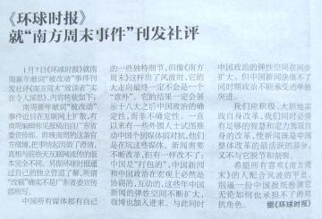 1月9日付 「新京報」