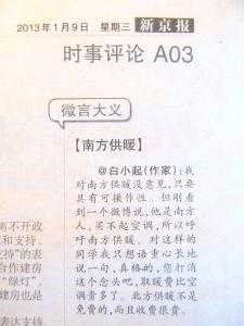 1月9日付 「新京報」2