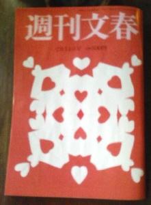 「週刊文春」2013年2月14日号