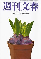 「週刊文春」 2月21日号