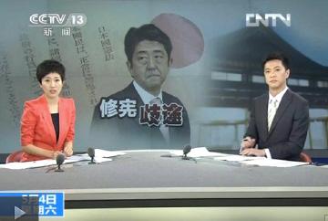 CCTV5月4日の報道