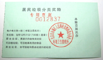 �住民ゴミ分類奨励チケット