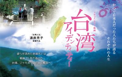 映画「台湾アイデンティティー」