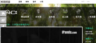 �「iPanda パンダチャンネル」