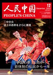 『人民中国』 2013年12月号