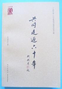 『人民中国』 創刊60周年記念文集
