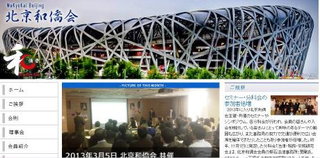 北京和僑会の公式サイト
