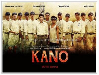 映画「KANO」のポスター