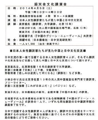 滔天会文化講演会4/5