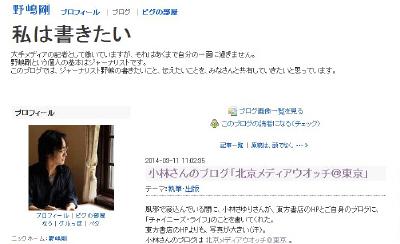 野嶋さんのブログ「私は書きたい」