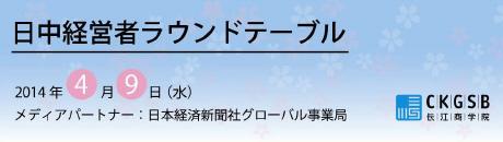 �2014日中経営者ラウンドテーブル