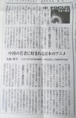 『日本と中国』 2014年4月1日号