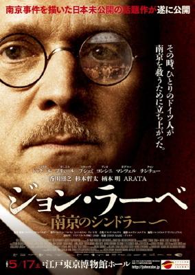 �映画「ジョン・ラーベ」