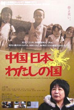「中国・日本 わたしの国」