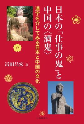 『日本の「仕事の鬼」と中国の〈酒鬼〉』