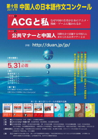 「第10回中国人の日本語作文コンクール」ポスター