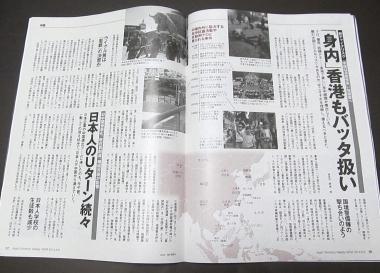 �「AERA」 6月9日号より